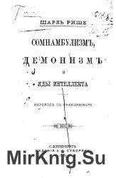 Сомнабулизм, демонизм и яды интеллекта