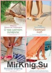 Читаем везде (6 книг)