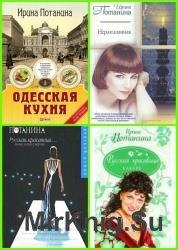Потанина Ирина - Сборник сочинений (12 книг)