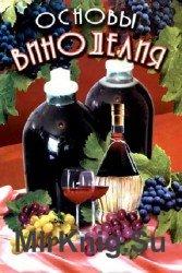 Основы виноделия