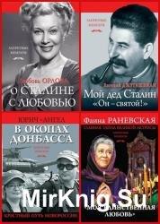 Запретные мемуары (4 книги)