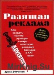 Контекстная реклама бабаев евдокимов иванов скачать