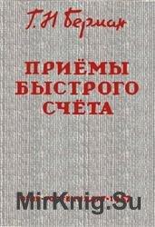 Приемы быстрого счета. 2-е издание