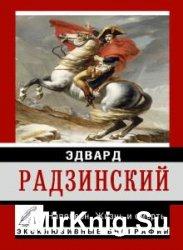 Наполеон. Жизнь и смерть (Аудиокнига)