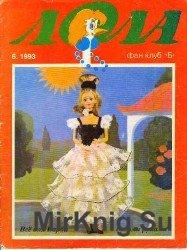 Архив журнала Лола (1992 - 1998)