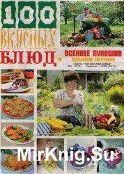 100 вкусных блюд №7 2016. Осеннее лукошко домашние заготовки.