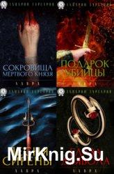 Лавра. Цикл из 4 книг