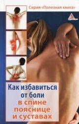 Как избавиться от боли в спине, пояснице и суставах