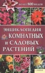 Энциклопедия комнатных и садовых растений