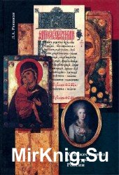 Художественная культура России: От Древней Руси к золотому веку
