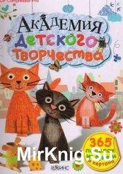Академия детского творчества. 365 поделок из бумаги и картона