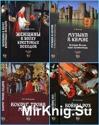 Серия «History Files» (28 книг)