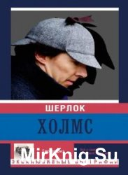 Шерлок Холмс  (Аудиокнига)