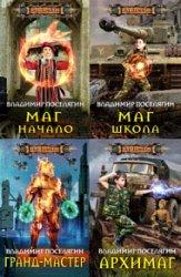 Маг. Цикл из 4 книг (2016)
