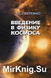 Введение в физику космоса: Учебное пособие