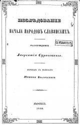 Исследование начала народов славянских