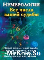 Нумерология. Все числа вашей судьбы (Аудиокнига)