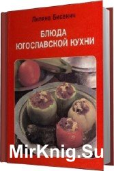 Блюда Югославской кухни