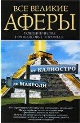Все великие аферы, мошенничества и финансовые пиримиды. От Калиостро до Мав ...