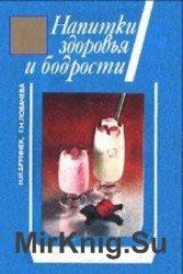 Напитки здоровья и бодрости
