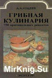 Грибная кулинария. 750 оригинальных рецептов