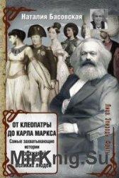 От Клеопатры до Карла Маркса (Аудиокнига)
