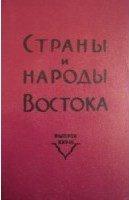 Страны и народы Востока. Вып. XXV. География. Этнография. История