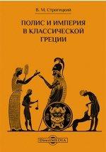 Полис и империя в классической Греции