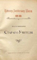 Воспоминания старого учителя. Киевская рисовальная школа 1875-1901