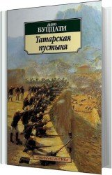 Татарская пустыня (Аудиокнига)