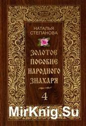 Золотое пособие народного знахаря. Том 4