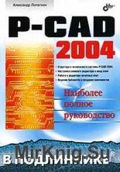 P-CAD 2004. Наиболее полное руководство