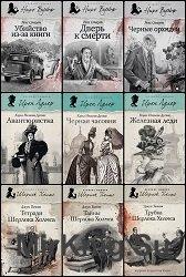 Серия Великие сыщики (96 книг)