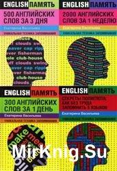 Englishпамять. Сборник (5 книг)
