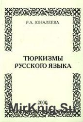 Тюркизмы русского языка (проблемы полиаспектного исследования)