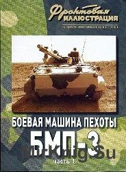 Боевая машина пехоты БМП-3 (Фронтовая иллюстрация)
