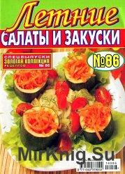 Золотая коллекция рецептов. Спецвыпуск №86 2016