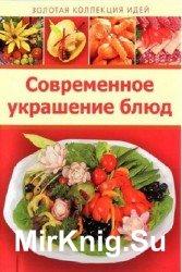 Современное украшение блюд