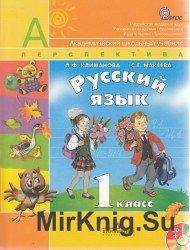 Русский язык. Учебник. 1 класс