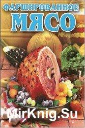 Фаршированное мясо