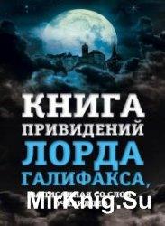 Книга привидений лорда Галифакса (Аудиокнига)