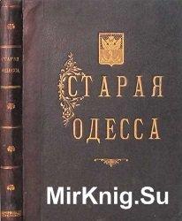Старая Одесса: исторические очерки и воспоминания