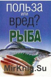 Польза или вред? Рыба