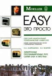 Электронные программируемые реле EASY и MFD-Titan