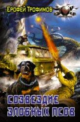 Созвездие злобных псов