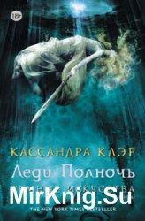 Темные искусства. Книга 1. Леди Полночь