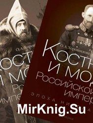 Костюм и мода Российской империи в 2 книгах