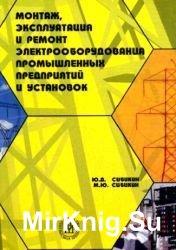 Монтаж, эксплуатация и ремонт электрооборудования промышленных предприятий  ...