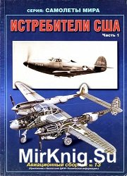 Истребители США (Авиационный сборник) 4 части