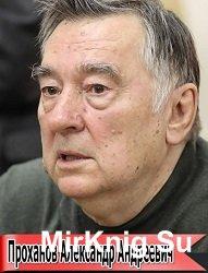 Александр Проханов - Сборник произведений (62 книги)